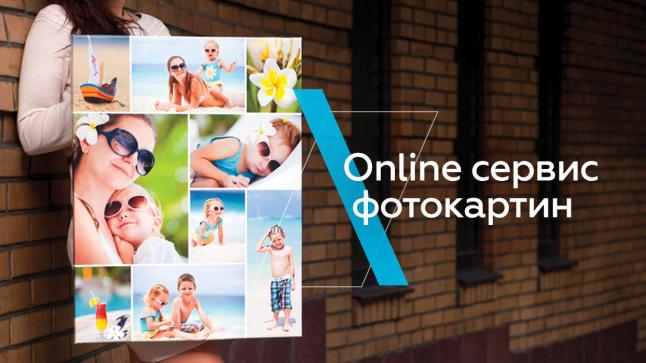 Фото - Создание картин из цифровых фотографий