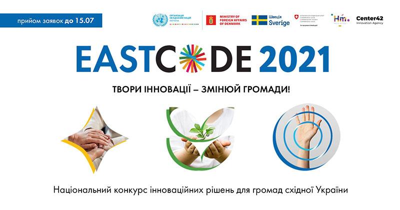 EastCode 2021: Національний конкурс інноваційних рішень