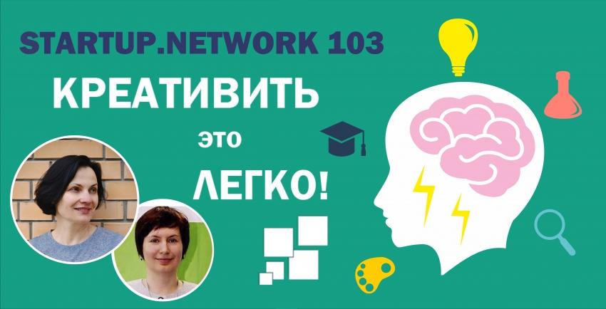 Startup.Network 103. Креативить - это легко!