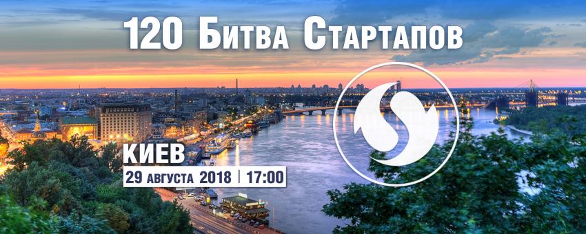 120-я Битва Стартапов, Киев