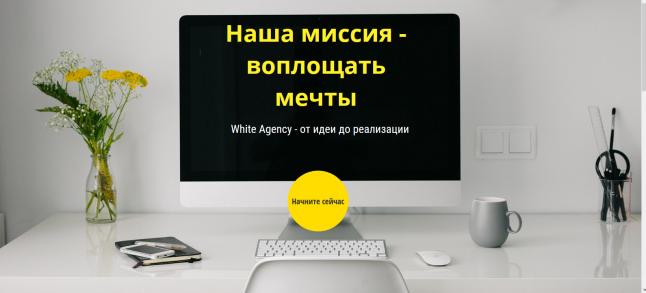 Фото - Реализация маркетингового агентства