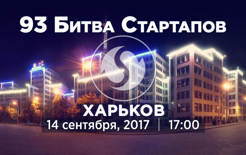 93-я Битва Стартапов, Харьков