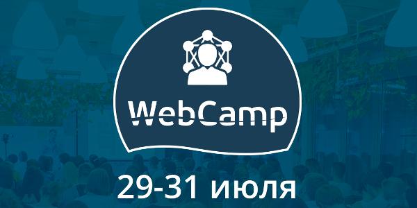 Конференция WebCamp