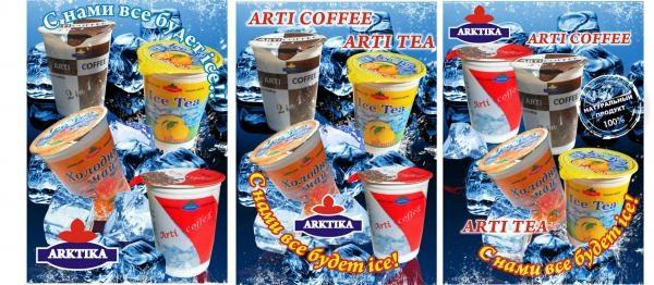 Фото - Производство воды, кофе холодного и чая холодного.