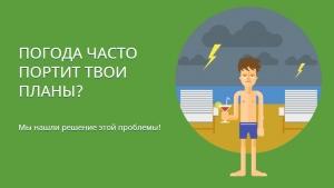 Фото - онлайн сервис страхования погоды