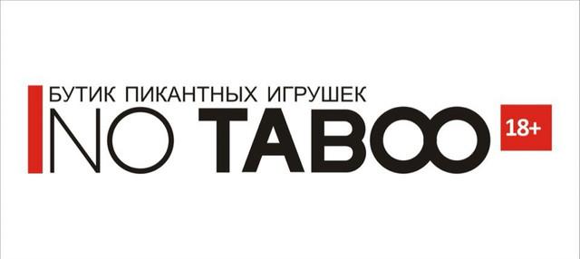 Фото - No Taboo