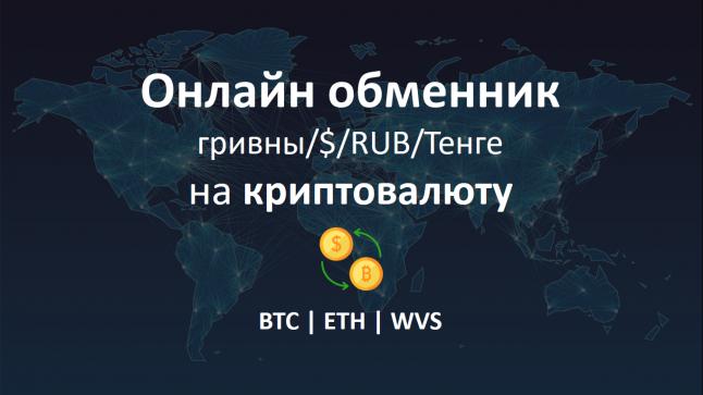 Фото - Онлайн обменник гривны/$/RUB/на криптовалюту (BTC/ETH/WVS)