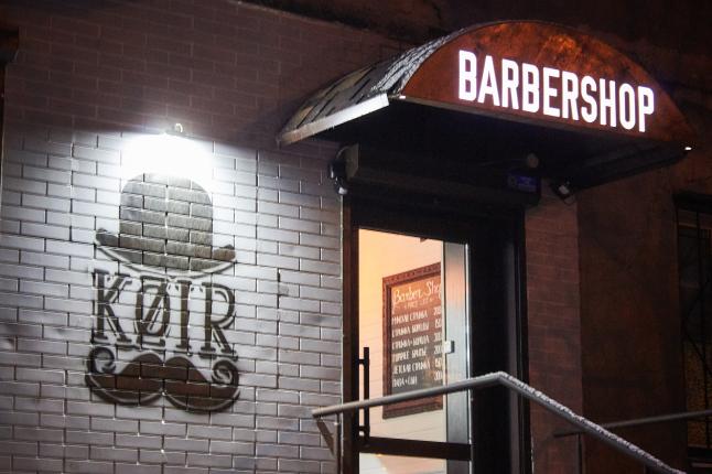 Фото - barbershop KOZIR