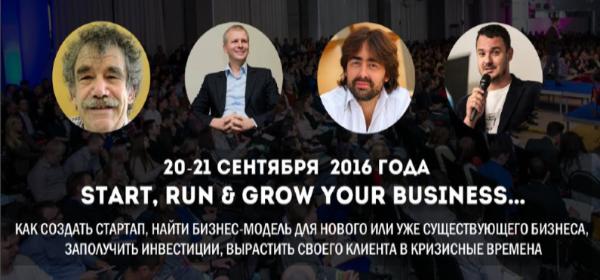"Мастер-класс "" Start, Run & Grow Your Business"""