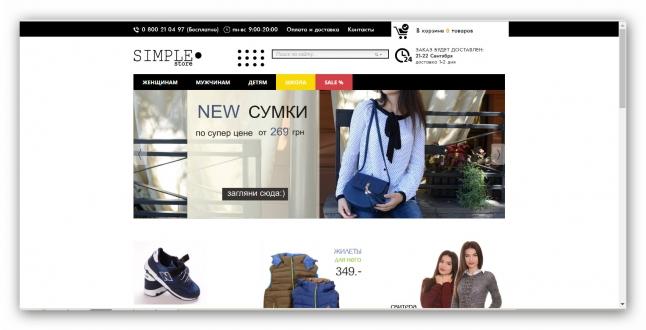 Интернет-магазин недорогой одежды и обуви