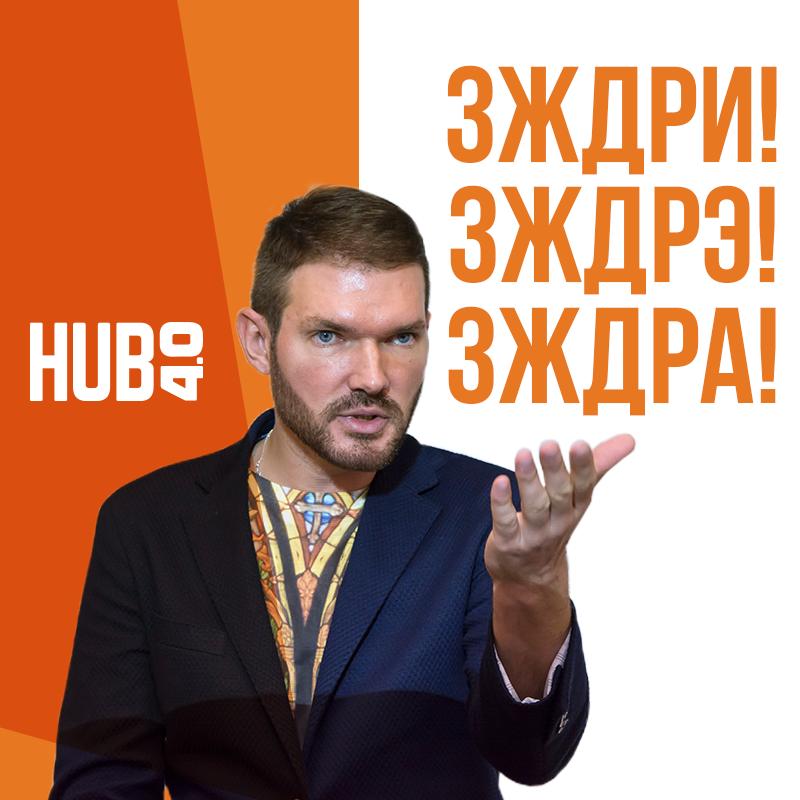 7 приёмов успешного выступления. Мастер-класс Андрея Бурлуцкого