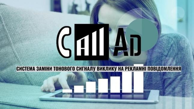 Фото - Call Ad