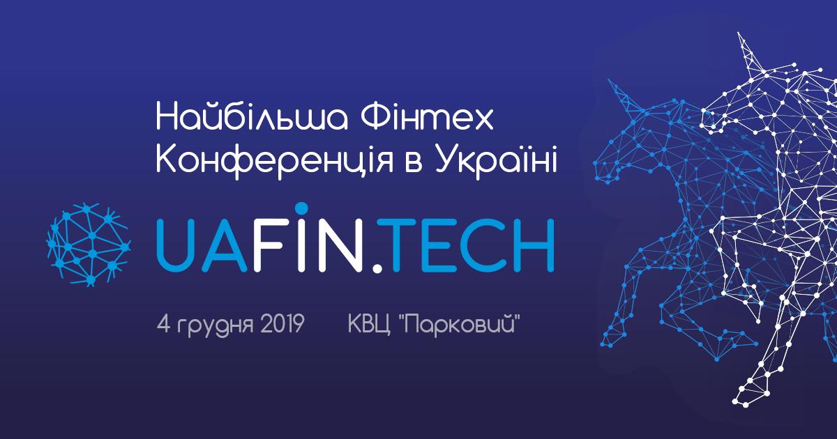 Конференция UAFin.Tech 2019