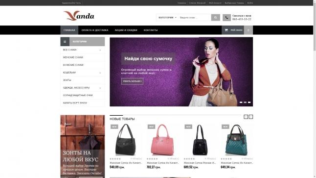Фото - Интернет-магазин сумок, зонтов и других аксессуаров