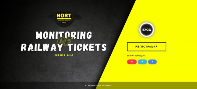 Фото - Система мониторинга билетов на жд поезда