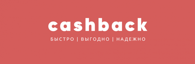 Photo - Cash back service in ukraine for automobile industry