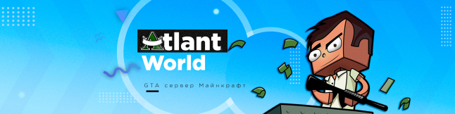 Фото - AtlantWorld - GTA сервер в Minecraft