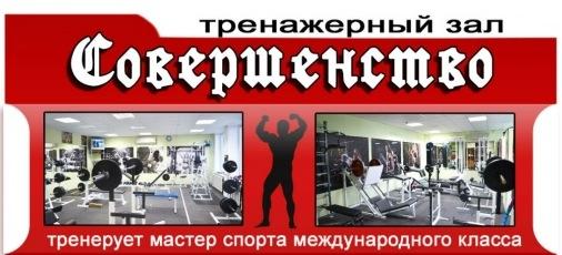 Фото - Фитнес-центр