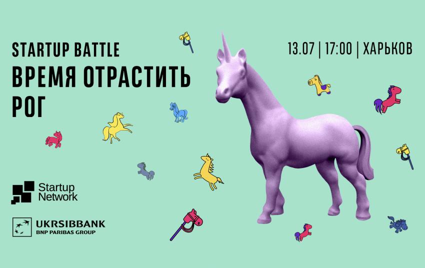 """84 Битва Стартапов """"Время отрастить рог"""", Харьков"""