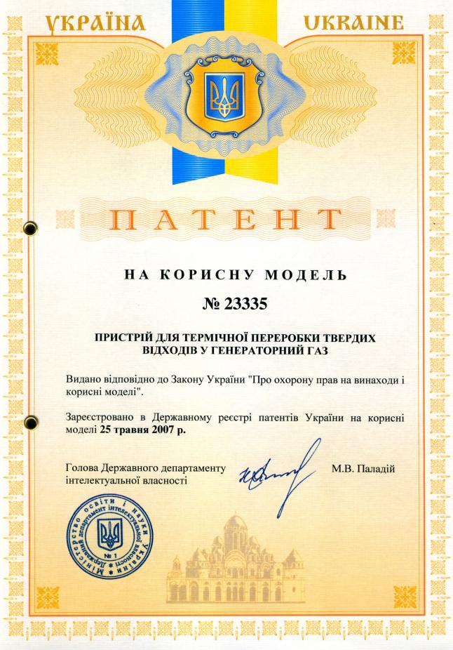 Фото - ФОП Печерский В.А.
