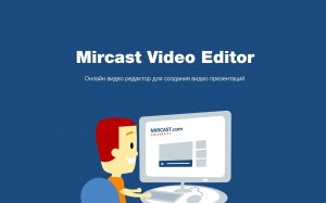 Фото - Mircast Video Editor
