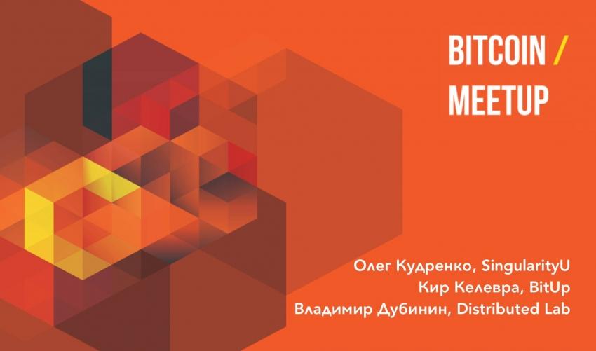 Bitcoin Meetup Kharkiv