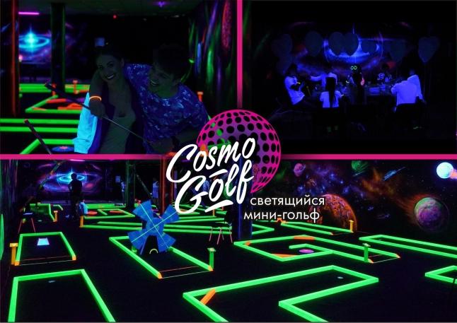 Фото - Cosmo Golf светящийся мини-гольф