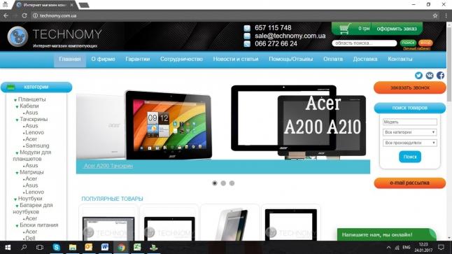 Интернет-магазин комплектующих к планшетам и ноутбукам