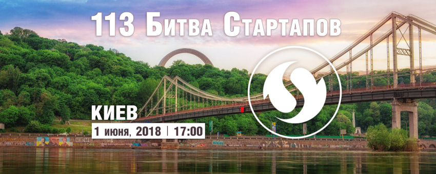 113 Битва Стартапов, Киев