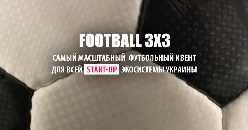 StartUP Football 3x3 Cup