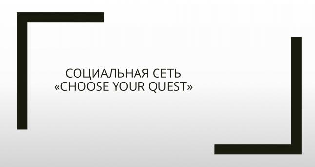 Фото - Социальная сеть «Choose your quest»