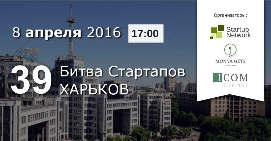 39-я Битва Стартапов, Харьков