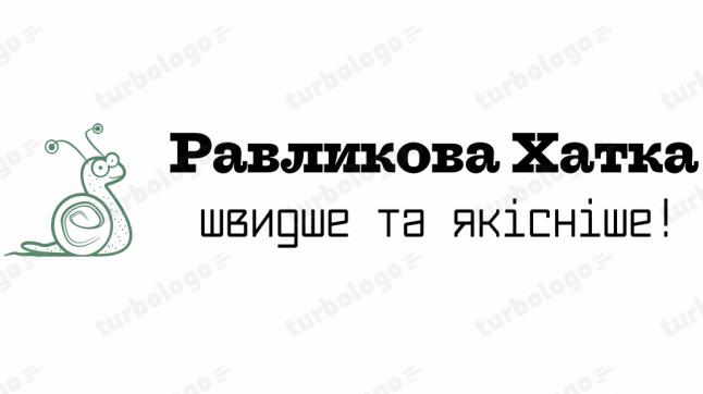 Фото - «Равликова Хатка»