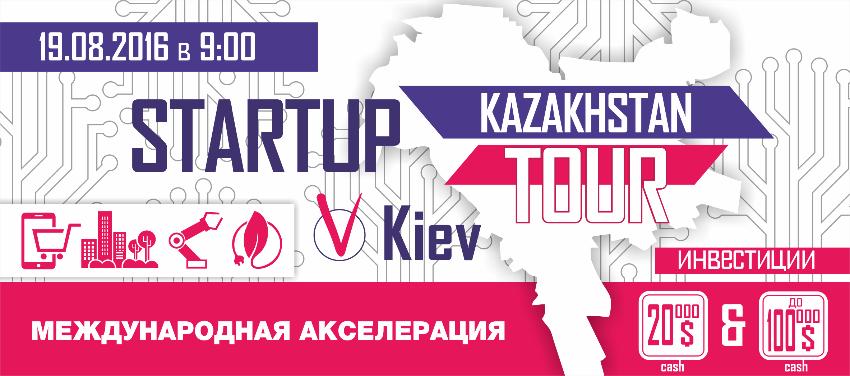 Этап роуд-шоу Startup Kazakhstan Tour