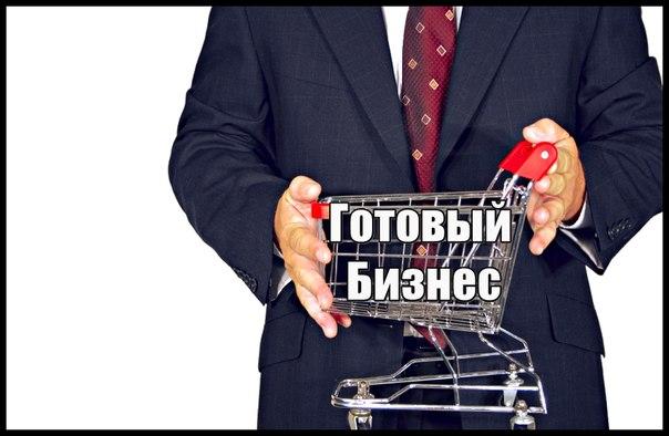 Фото - Торговая компания, интернет-розн./опт (Быстрая окупаемость)