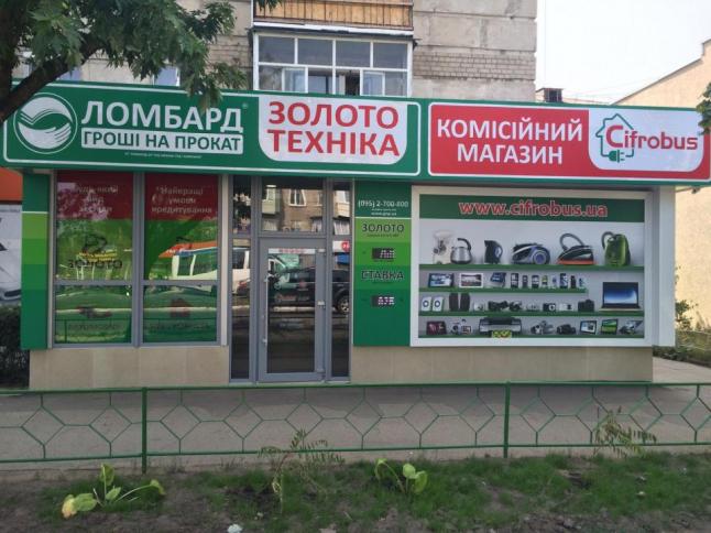 Фото - Ломбард + Комиссионный магазин