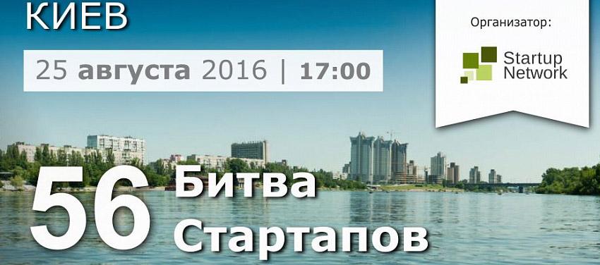 56-я Битва Стартапов, Киев