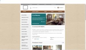 Фото - интернет - магазин мебели