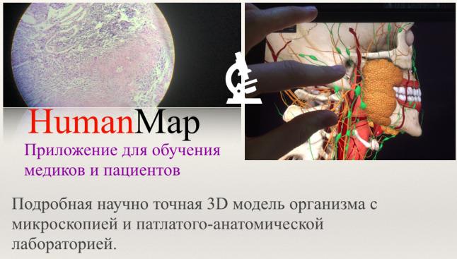 Фото - Приложение для обучения медиков и пациентов
