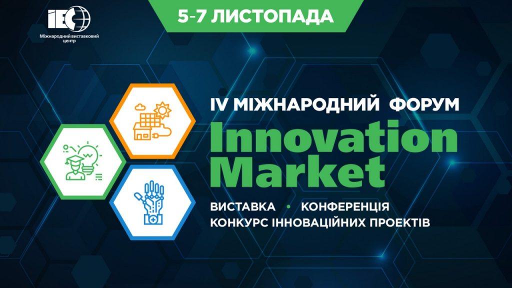 IV Міжнародний Форум Innovation Market