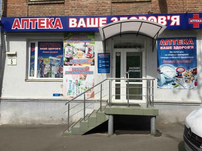 Фото - Аптека на Печерске