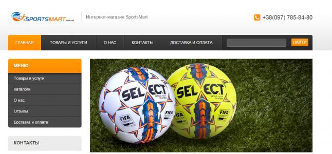 Фото - Интернет-магазин по продаже спорттоваров