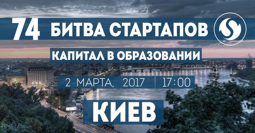74-я Битва Стартапов, Киев