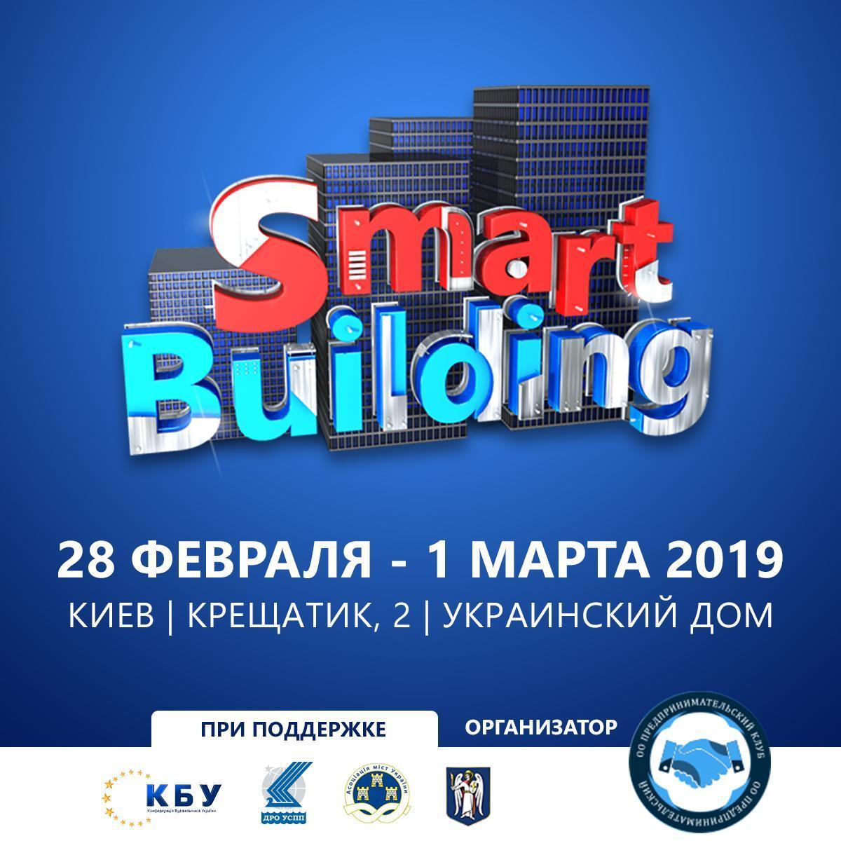 Международный форум «Smart Building»