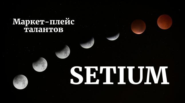Фото - Сетиум