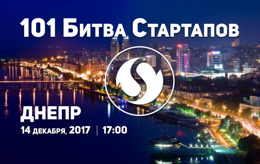 101 Битва Стартапов, Днепр