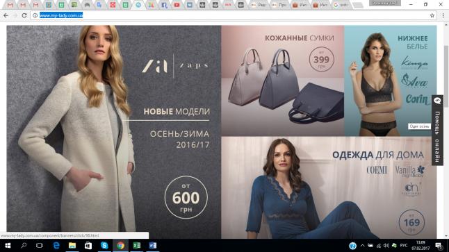 Интернет-магазин нижнего белья и одежды