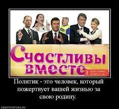 Фото - Интернет-сайт на тему политики