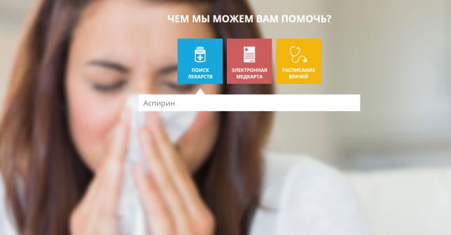 Фото - Медицинская блокчейн платформа для автоматизации лечения.