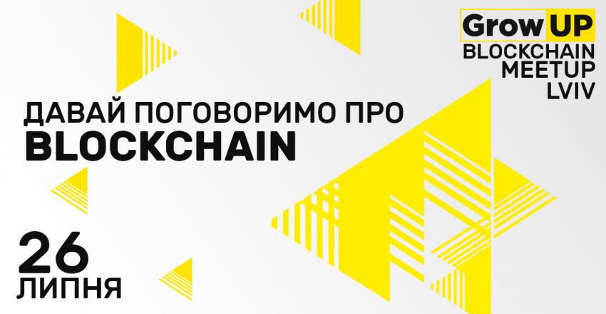GrowUP Blockchain MeetUP: Давай поговоримо про блокчейн